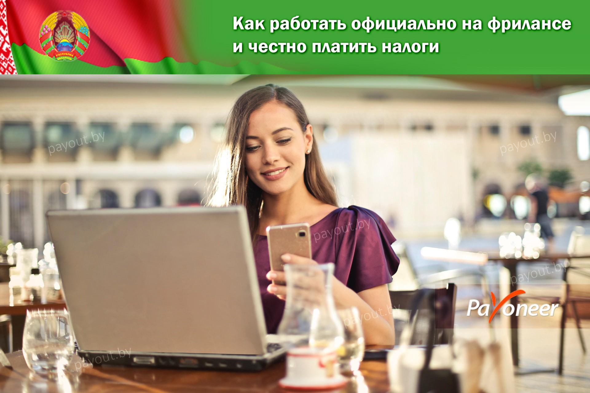 Официальная работа на фрилансе в Беларуси