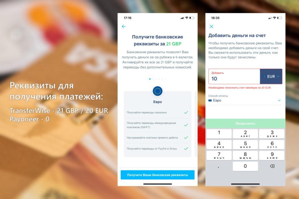 В TransferWise нужно заплатить 20 евро за предоставление банковских реквизитов. Конкуренты выдают их бесплатно.