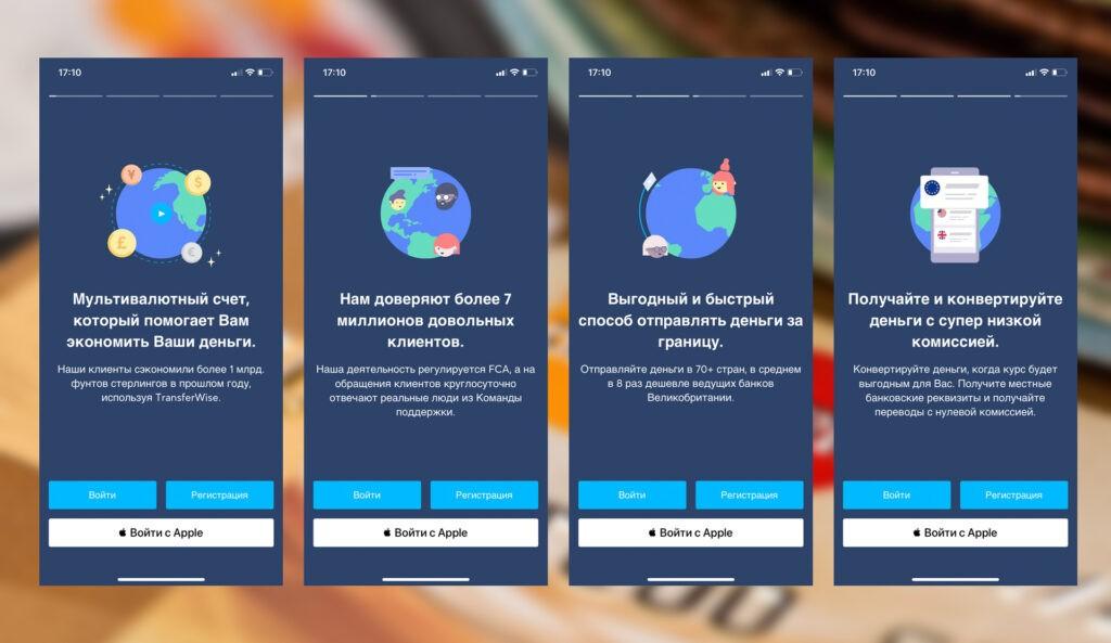 TransferWise Беларусь - как Трансфервайс работает в Беларуси?