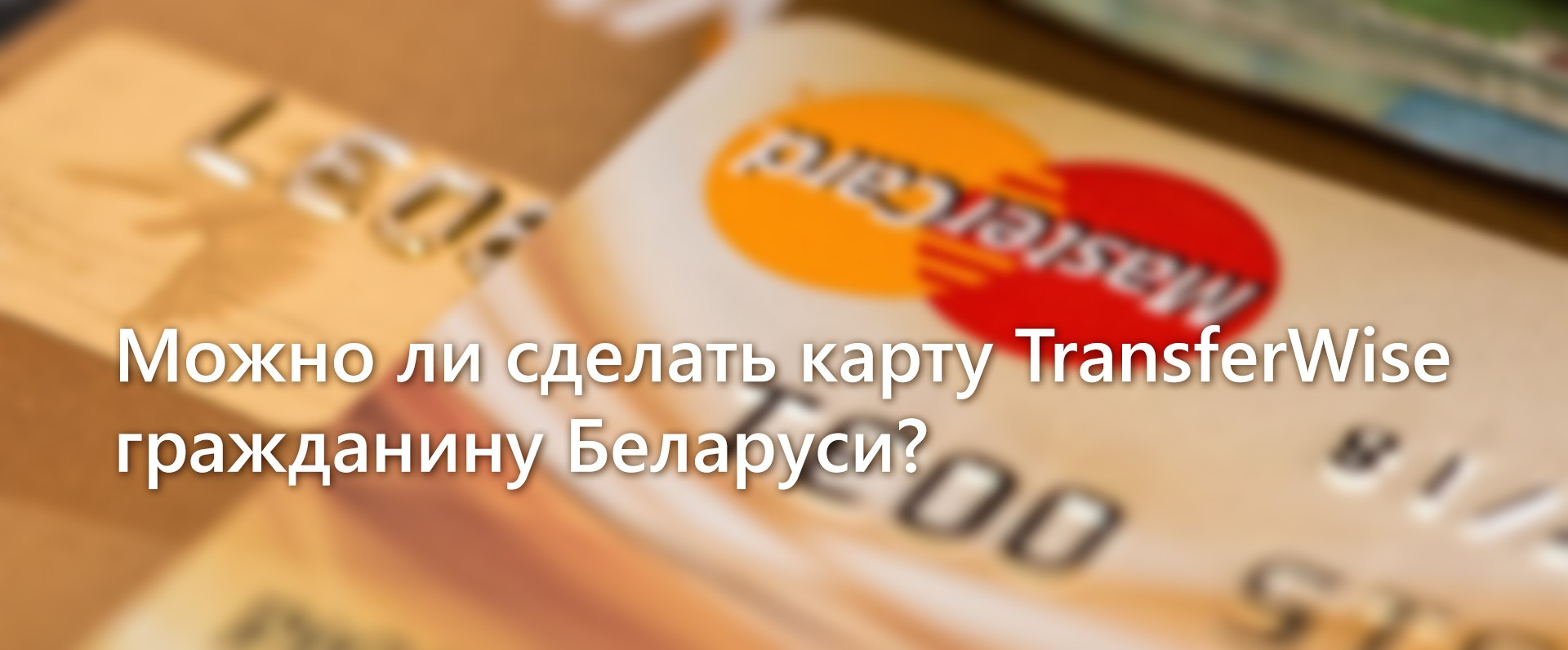 Можно ли сделать или заказать карту Transferwise гражданину Беларуси