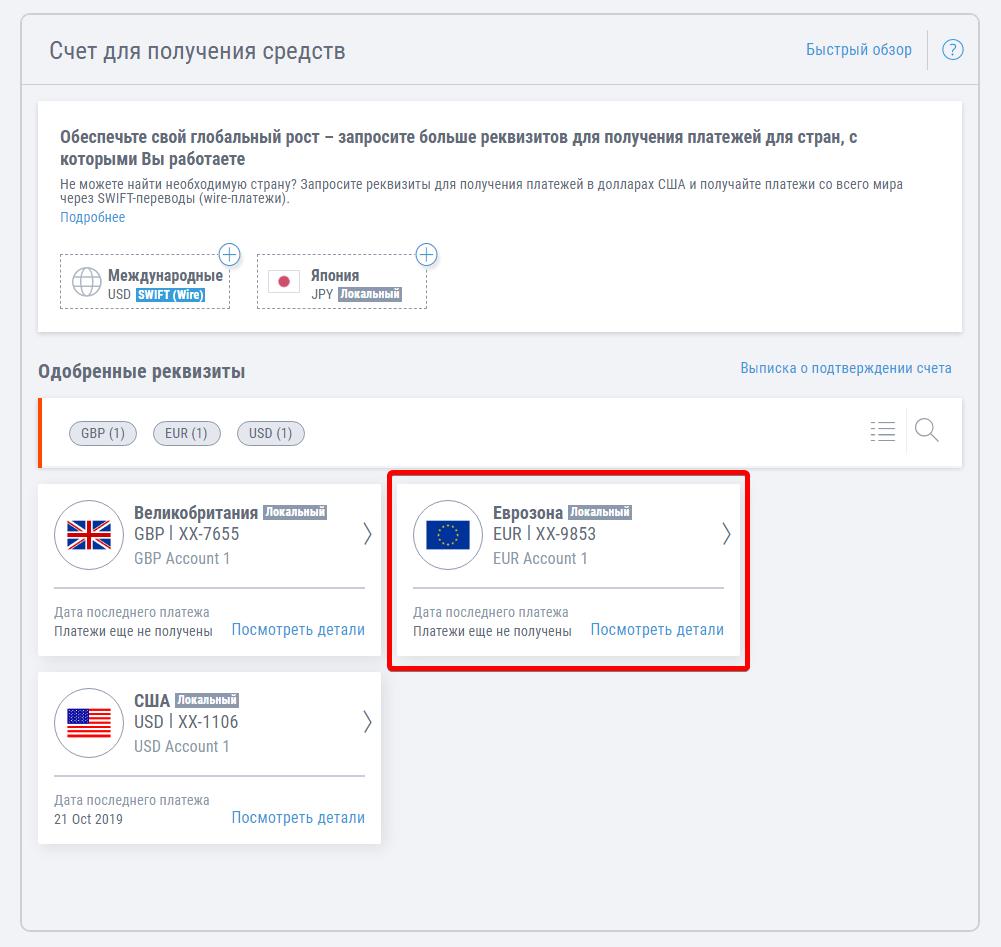 Payoneer Реквизиты в EURO в аккаунте