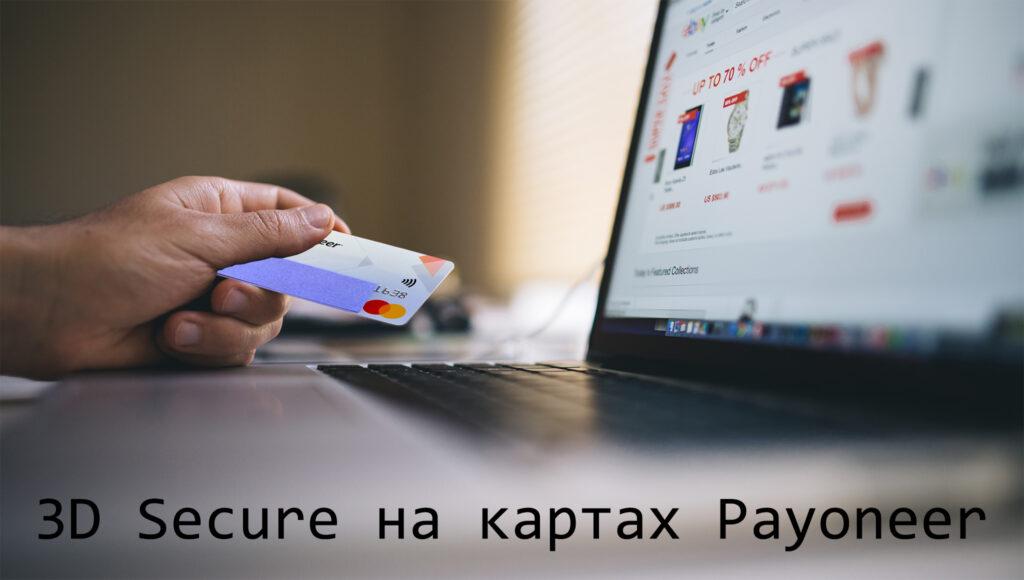 Оплата по-новому: ещё один уровень безопасности на картах Payoneer