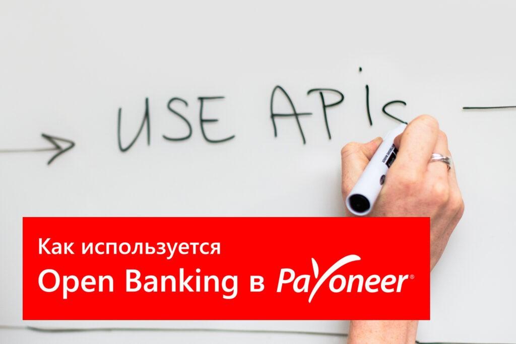 Новый игрок: как используется Open Banking в Payoneer