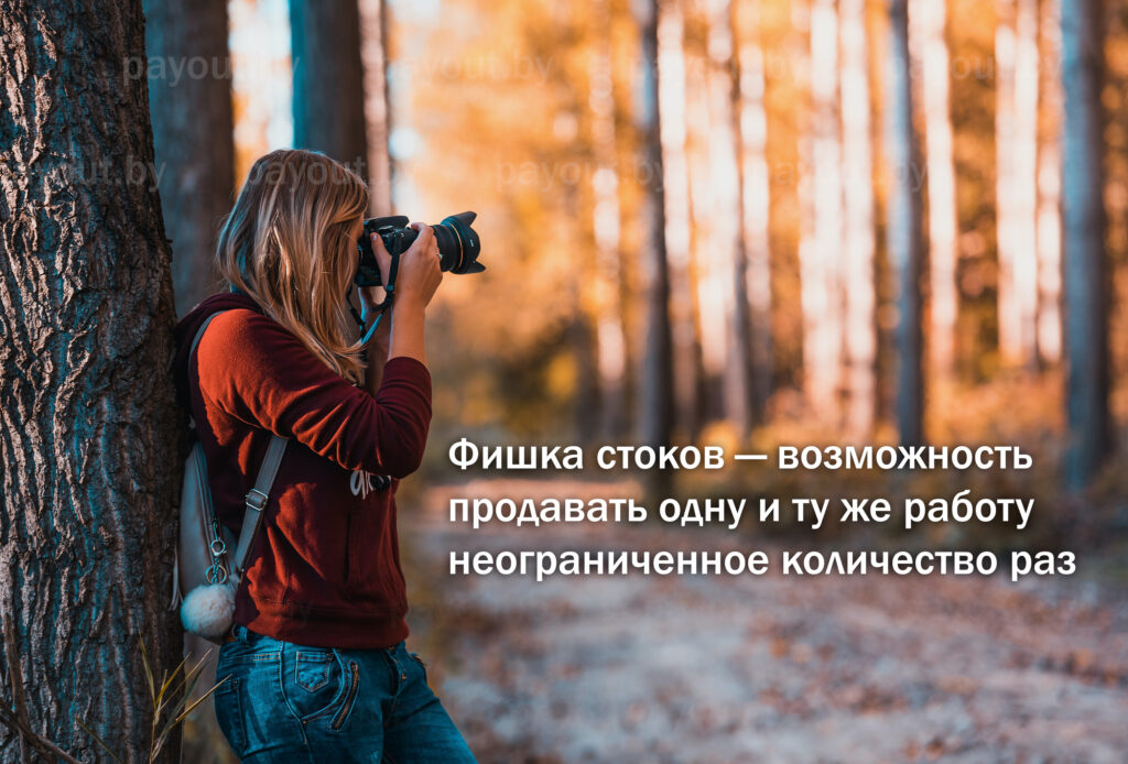 Особенности работы на фотостоках из Беларуси