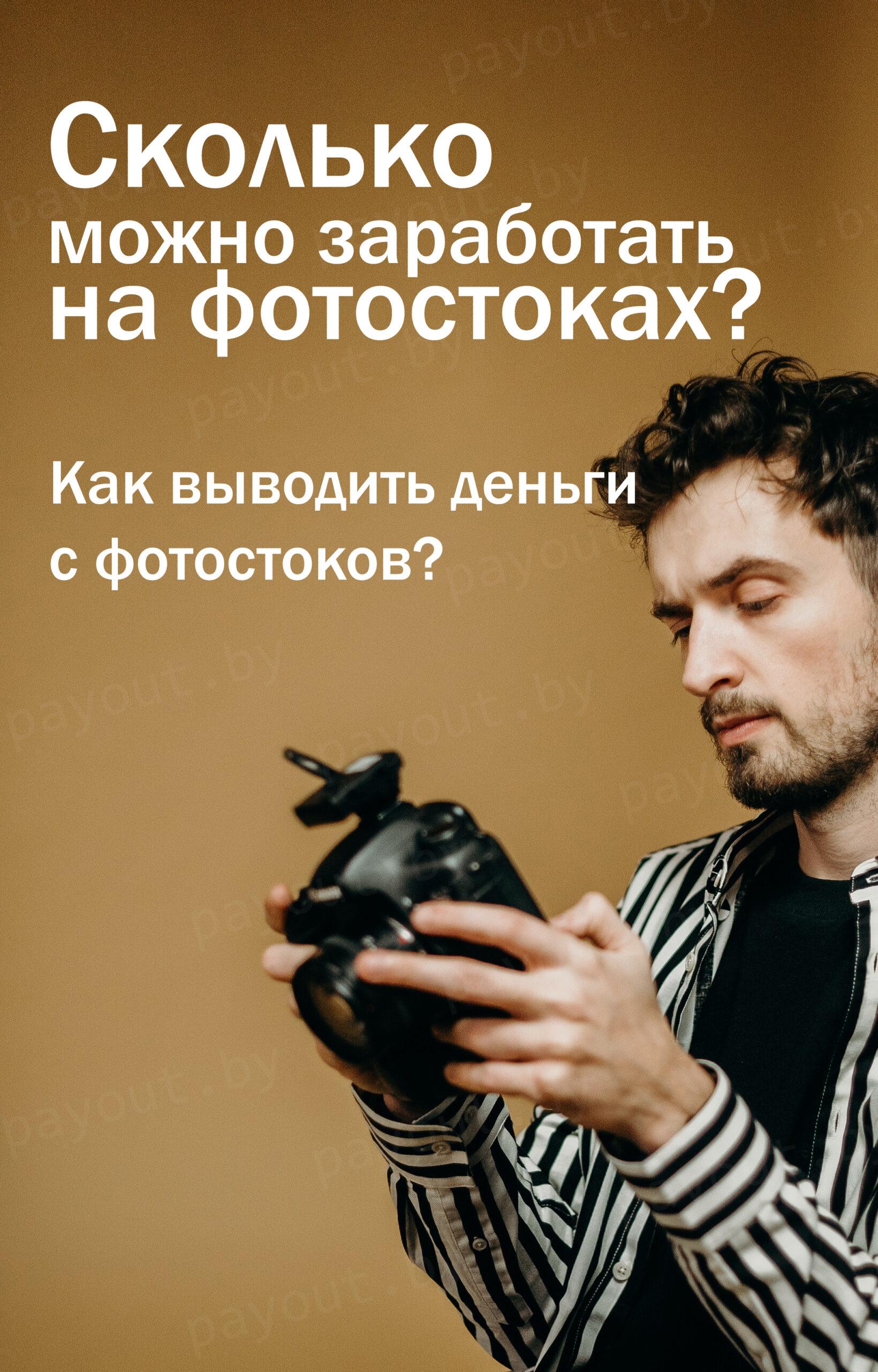 Как и сколько можно заработать на фотостоках беларускому фотографу? Как вывести деньги?