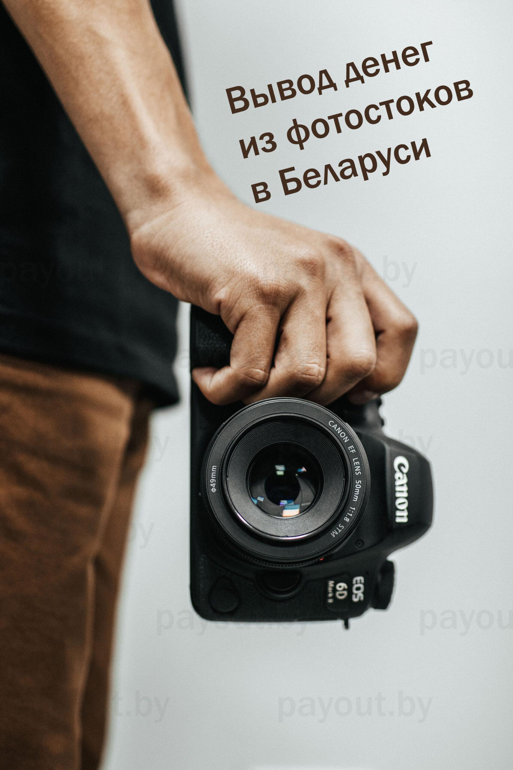 Куда правильно и выгодно выводить деньги из фотостоков в Беларуси?